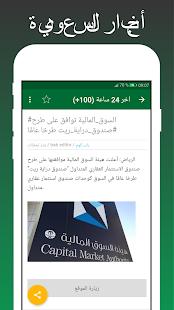 [Saudi Arabia Newspapers] Screenshot 10