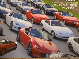 ロードスター ND 2016年SSPのカスタム事例画像 ヤマサンさんの2020年01月31日18:44の投稿