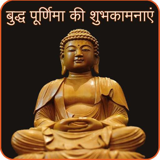 Buddha Purnima Wishes ब द धप र ण म क