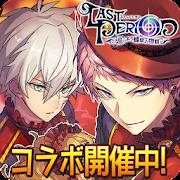ラストピリオド – 終わりなき螺旋の物語 – MOD APK 2.1.0 (Weak Enemy)
