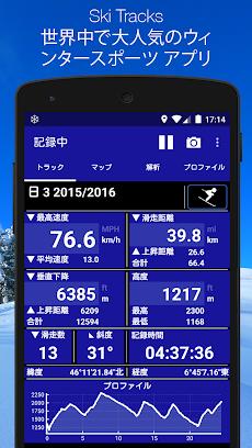 Ski Tracksのおすすめ画像1