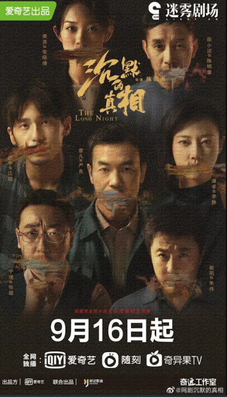 The Long Night China Web Drama