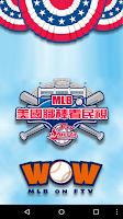 Screenshot of MLB看民視
