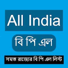 All BPL List 2020 - সমস্ত রাজ্যের বি পি এল লিস্ট Download on Windows