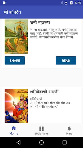 Shani Mahatmya, Chalisa, Stotra, Mantra Marathi by Abhivyakty Apps