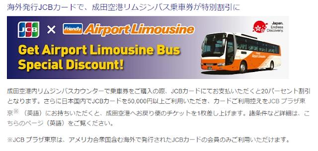 成田空港リムジンバスJCB割引