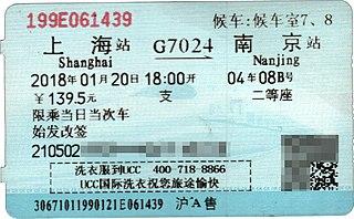 上海高鐵火車票