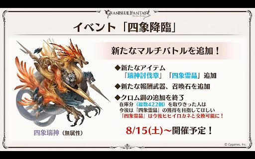 イベント「四象降臨」新マルチバトル