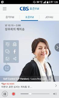 CBS레인보우 screenshot 01