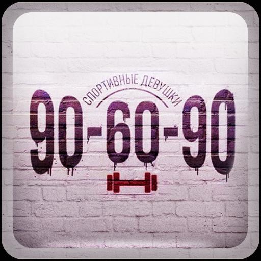 90-60-90 - Спортивные девушки