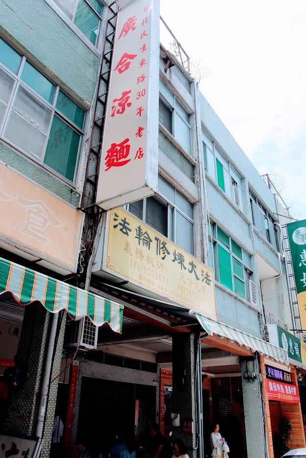 苓雅路跟中華路交叉,有一家廣合涼麵....另外至聖路也有一家分店! 但高雄這二家分店都是台北廣合涼麵的分店喔