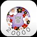 英単語 リスニング タッチ! 20000 icon