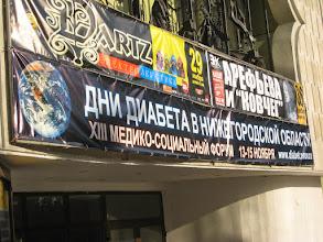 Фото: история нижегородских форумов