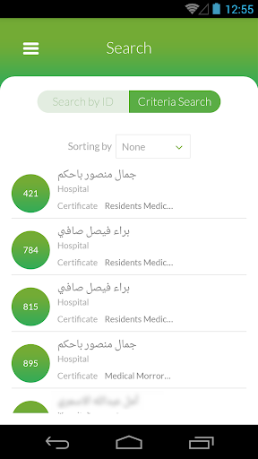 إفادة screenshot