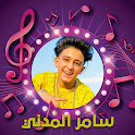 اغاني لسامر المدني 2021 icon