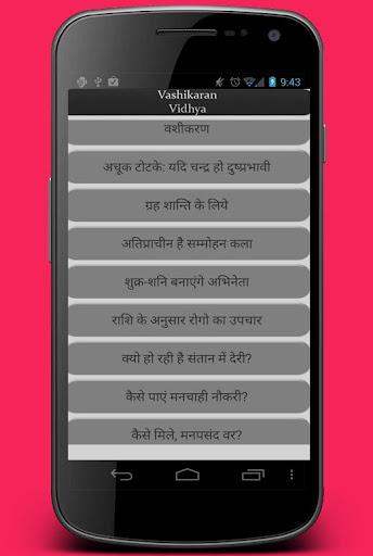 Vashikaran Vidhya
