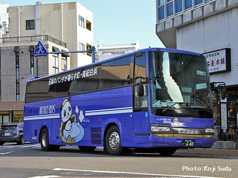明光バス「白浜ブルースカイ号」 ・640
