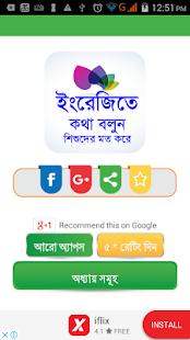 স্পোকেন ইংলিশ বাংলা~Spoken English to bengali - náhled