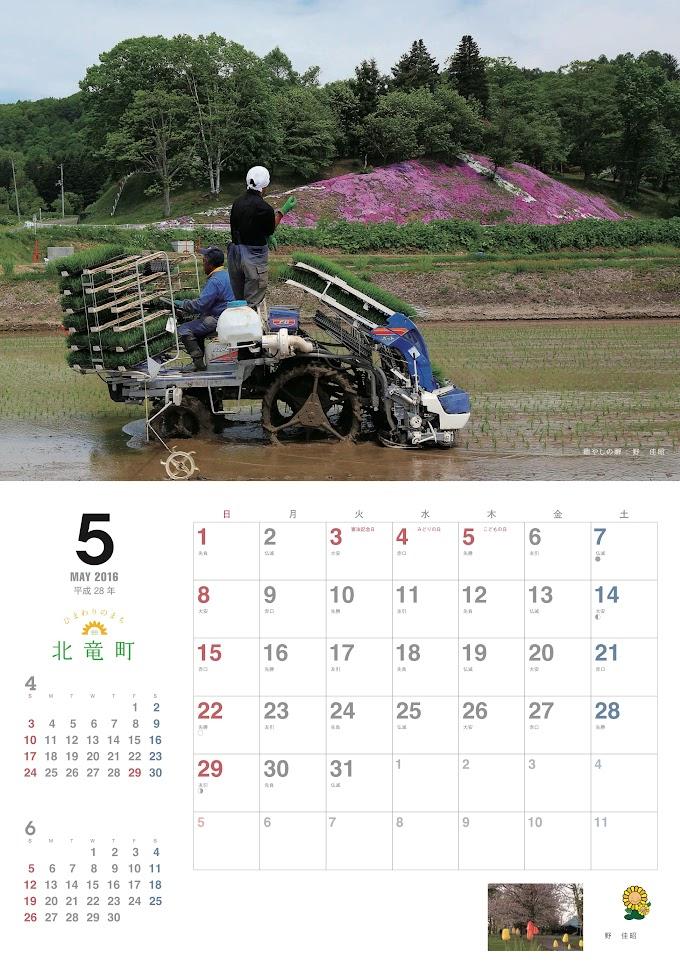 5月・北竜町カレンダー 2016