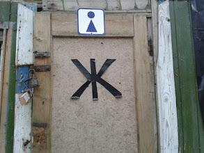 Photo: Туалет