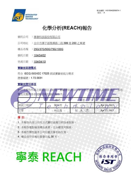 衝擊指示器 REACH認證