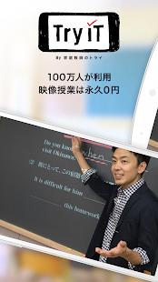 Try IT(トライイット) 質問できる映像授業TryIT - náhled
