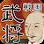 戦国武将クイズ file APK Free for PC, smart TV Download