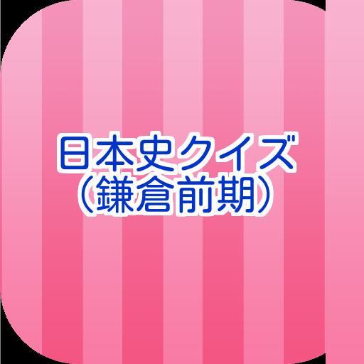 日本史クイズ(鎌倉前期)