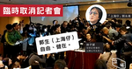 「上海仔」郭永鴻記者會臨時取消 公關公司:郭生發生咗啲事,但自由健在