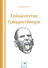 Photo: Σαλιώνοντας Γραμματόσημα, Δημήτρης Νότας, Εκδόσεις Σαΐτα, Αύγουστος 2015, ISBN: 978-618-5147-56-3, Κατεβάστε το δωρεάν από τη διεύθυνση: www.saitapublications.gr/2015/08/ebook.177.html