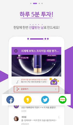免費下載遊戲APP|뷰티몬스타 -  정품 화장품무료, 공짜 화장품,돈버는앱 app開箱文|APP開箱王