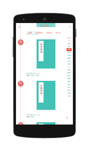 免費下載書籍APP|琴之界 app開箱文|APP開箱王
