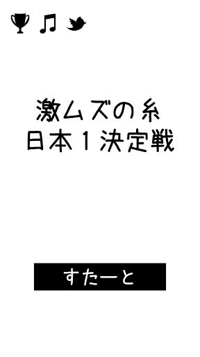 日本1決定戦!激ムズの糸