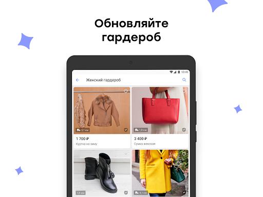 Юла: товары со скидками, купить и продать screenshot 9