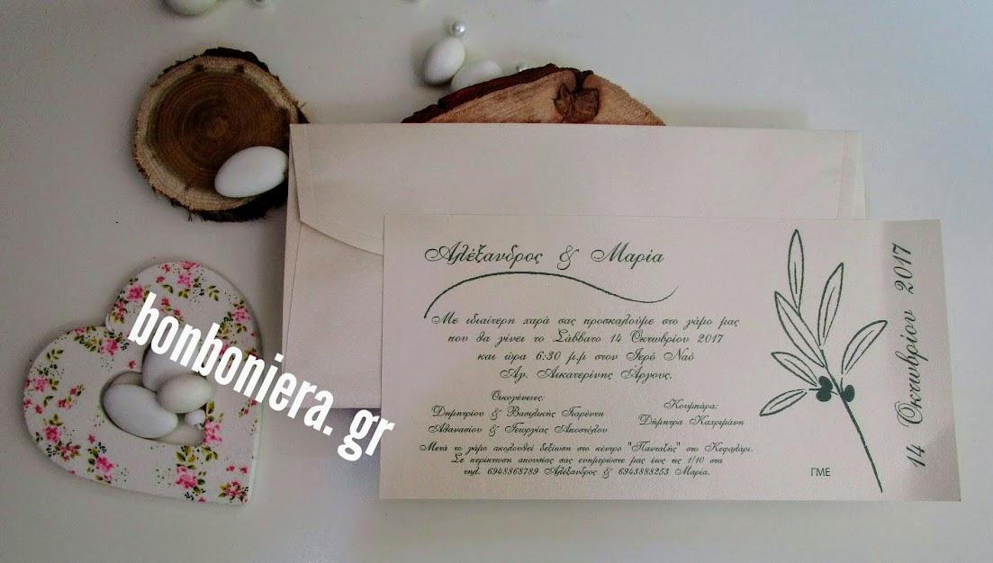 προσκλητηριο γάμου με κλαδι ελιας