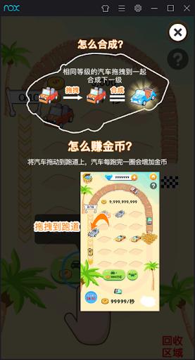 沙滩赛车 screenshot 4