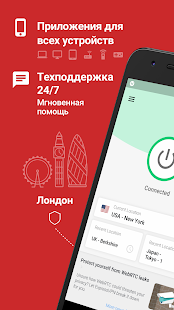 ExpressVPN — это лучший VPN-сервис для Android Screenshot