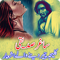 Saghar Siddiqi Poetry and Status icon