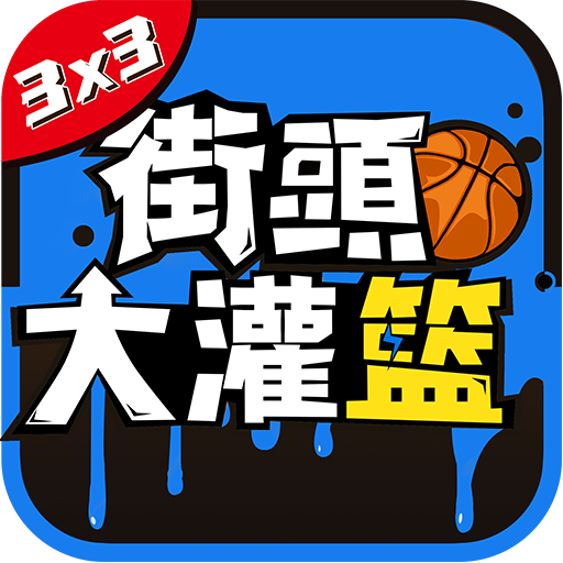 街頭大灌籃:3on3真人對抗籃球遊戲