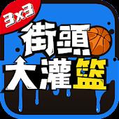 街頭大灌籃:3on3真人對抗籃球遊戲 Mod