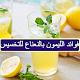 فوائد الليمون بالنعناع للتخسيس Download on Windows