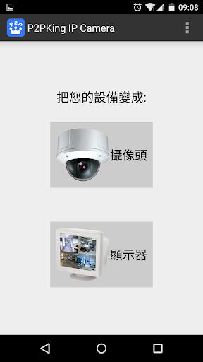P2PKing IP 攝像頭