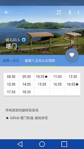 旅遊必備免費app推薦 香港渡轮線上免付費app下載 3C達人阿輝的APP