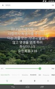 성경- 스크린샷 미리보기 이미지
