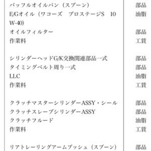 シビックタイプR EK9 のカスタム事例画像 Kazuさんの2020年04月27日11:40の投稿