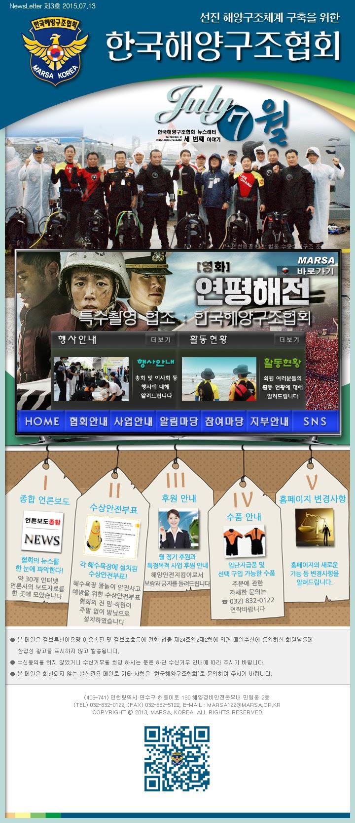 한국해양구조협회 뉴스레터 제3호