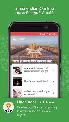 Janne Jesa Knowledge in Hindi - screenshot