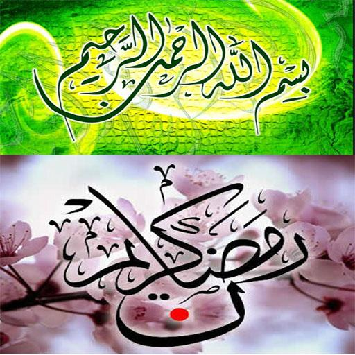 The Most Beautiful Calligraphy (app)