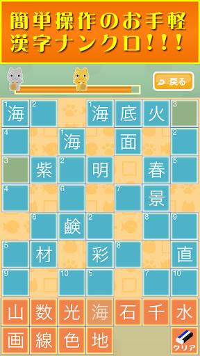 漢字ナンクロ7