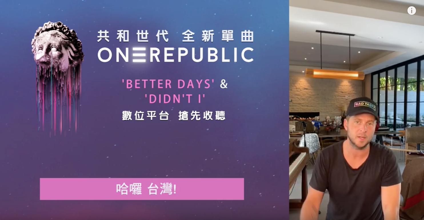 流行天團 共和世代 OneRepublic 寫歌捐款助防疫 關心台灣好友 親錄影片為台灣加油打氣